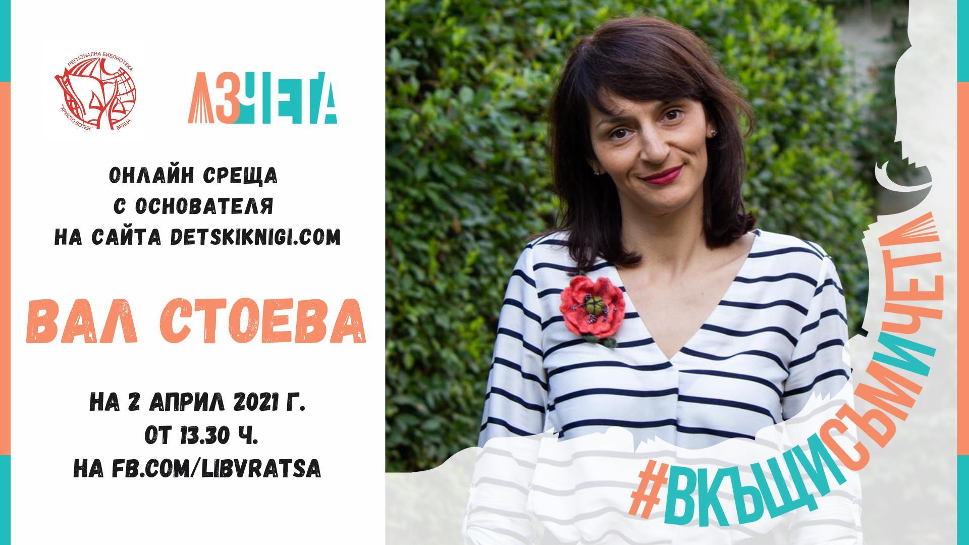 """#ВкъщиСъмИЧета17 представя Вал Стоева и """"Бисерче вълшебно"""""""