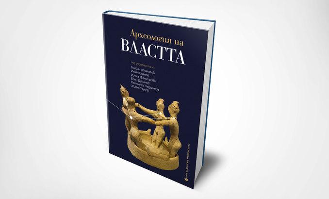 """Представяне на """"Археология на властта"""" със съставител Богдан Атанасов"""