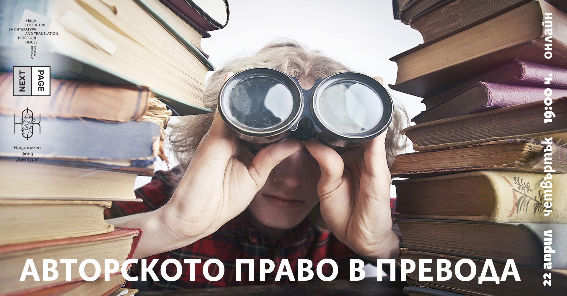 Авторското право в превода - лекция и разговор с адв. Васил Георгиев