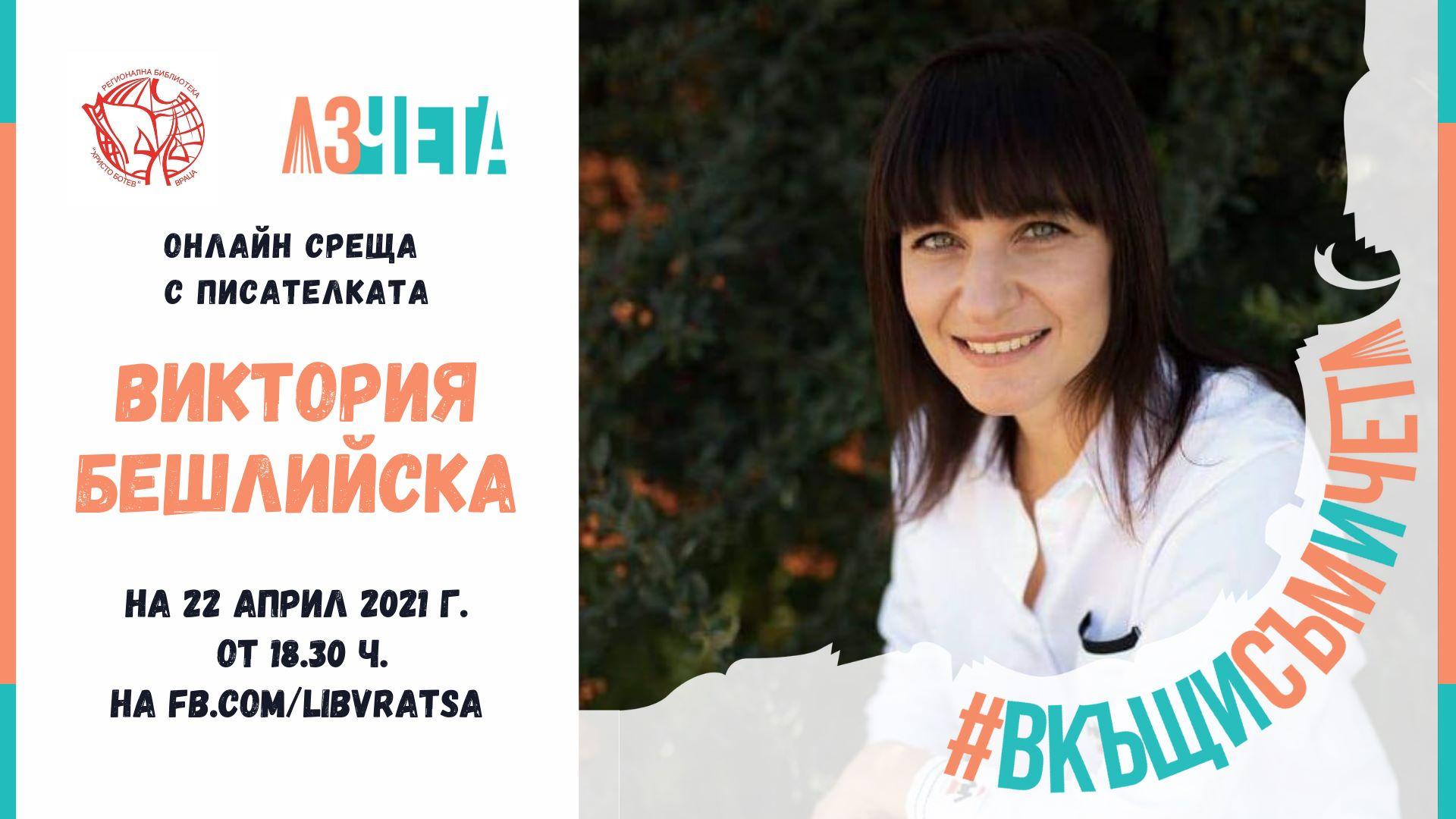 #ВкъщиСъмИЧета18 представя Виктория Бешлийска
