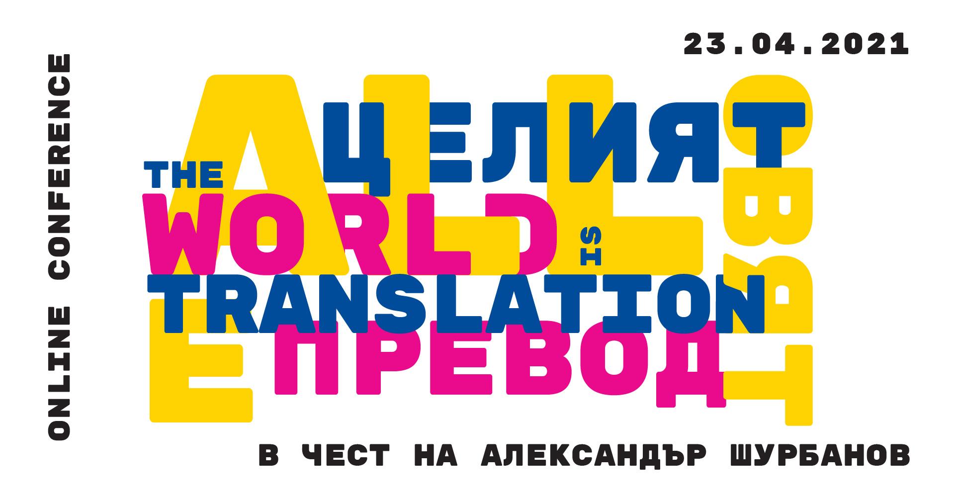 Целият свят е превод/All the World Is Translation