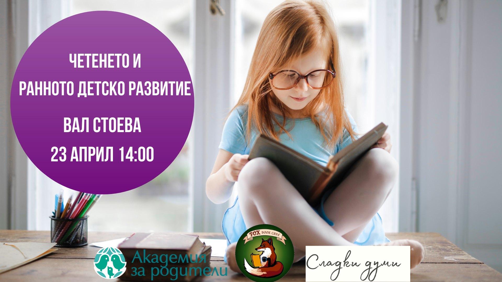 Четенето и ранното детско развитие