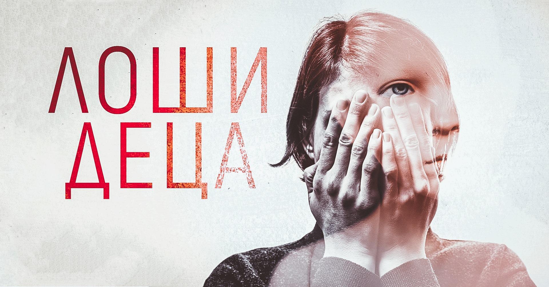 ЛОШИ ДЕЦА - спектакъл по пиесата на Михаела Михайлов, Румъния
