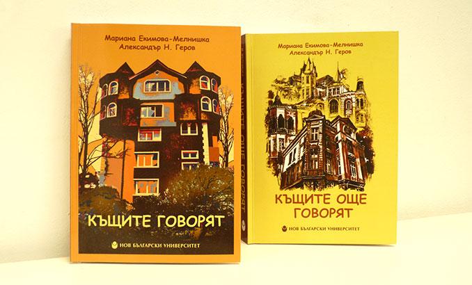 """Представяне на книгите """"Къщите говорят"""" и """"Къщите още говорят"""" във Видин"""