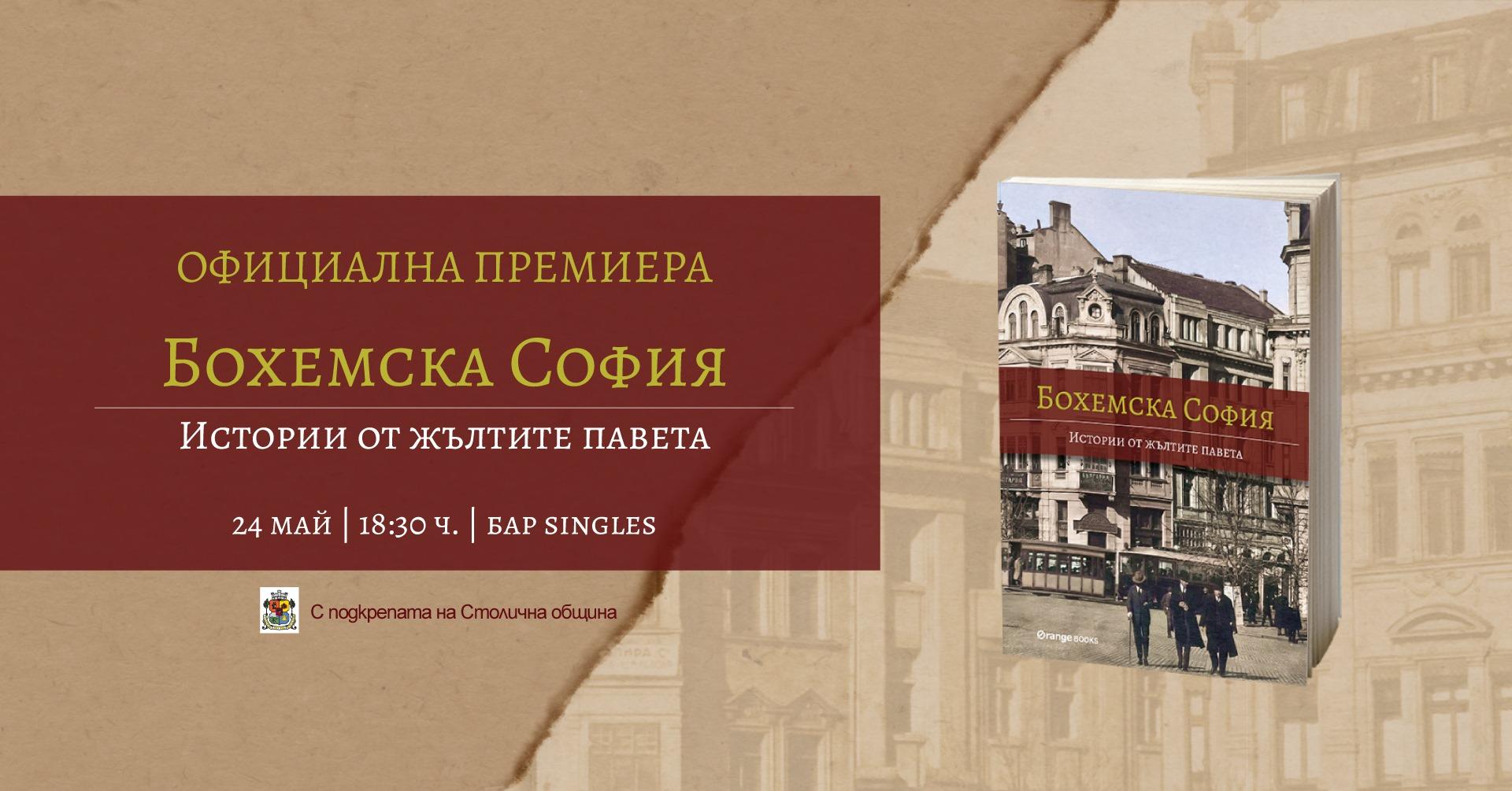 """Премиера на книгата """"Бохемска София: Истории от жълтите павета"""""""
