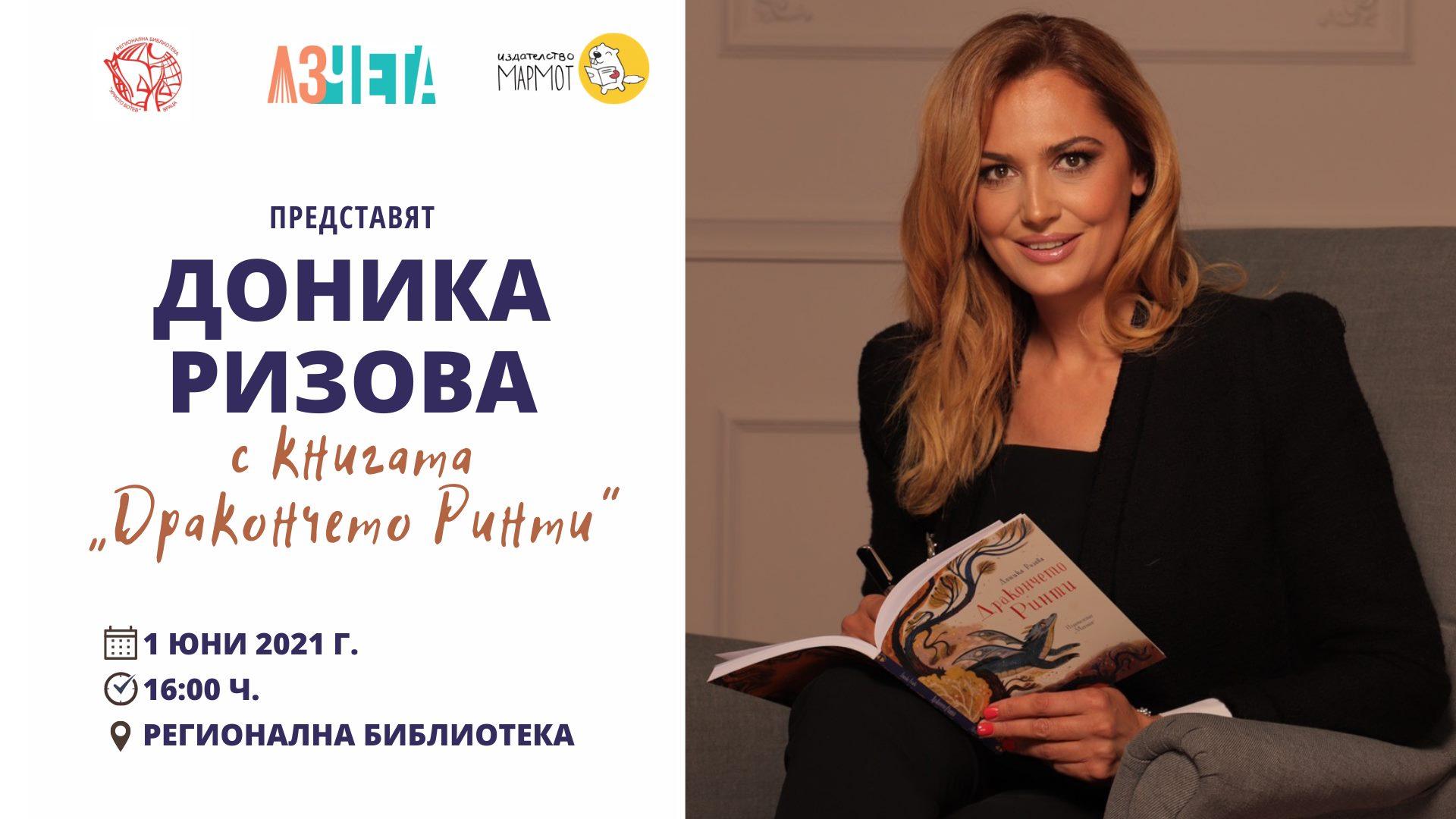 Доника Ризова представя дебютната си детска книга във Враца