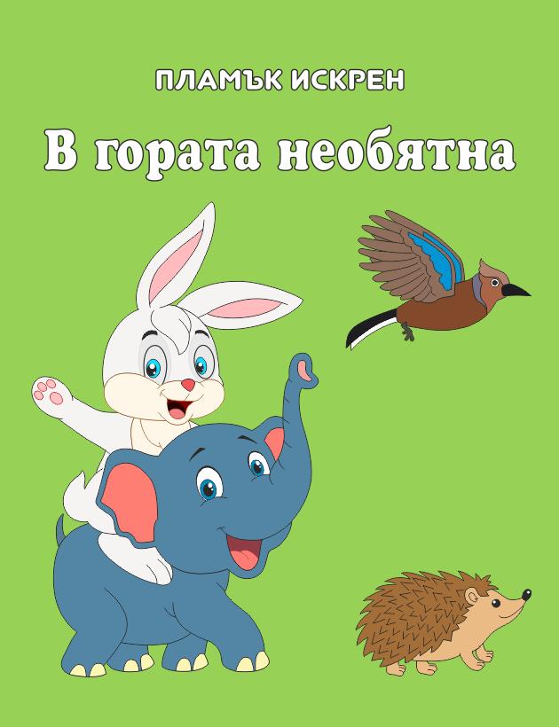 """Премиера в Русе на """"В гората необятна"""" – детска, поетична книга"""