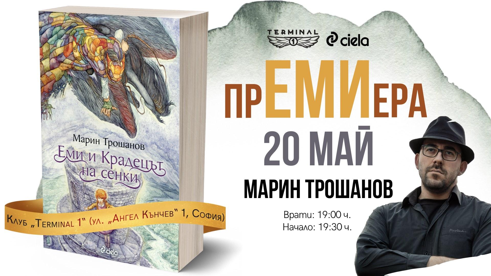"""Премиера на """"Еми и Крадецът на сенки"""" от Марин Трошанов"""