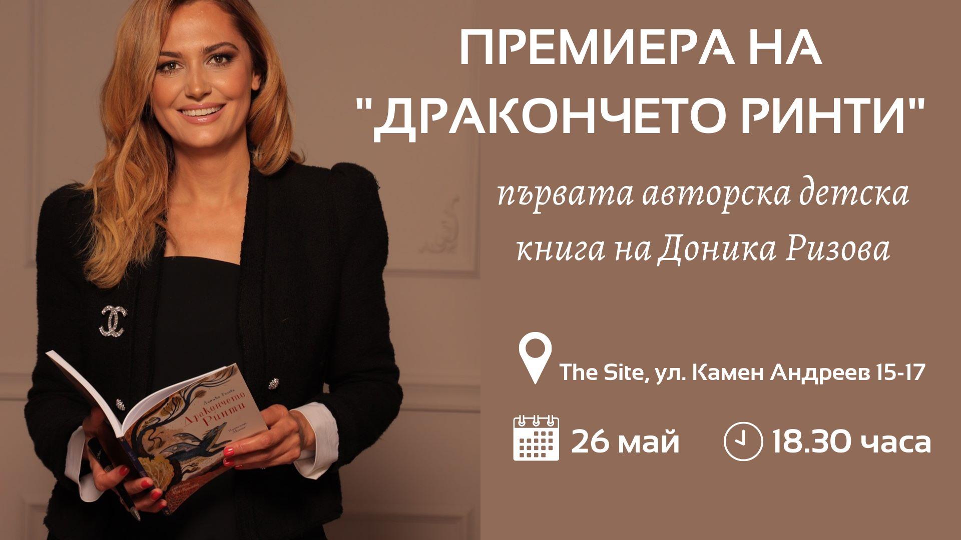 """Премиера на """"Дракончето Ринти"""" от Доника Ризова"""