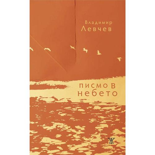 Четене, дискусия и музика по: ПИСМО В НЕБЕТО (стихотворения) от Владимир Левчев