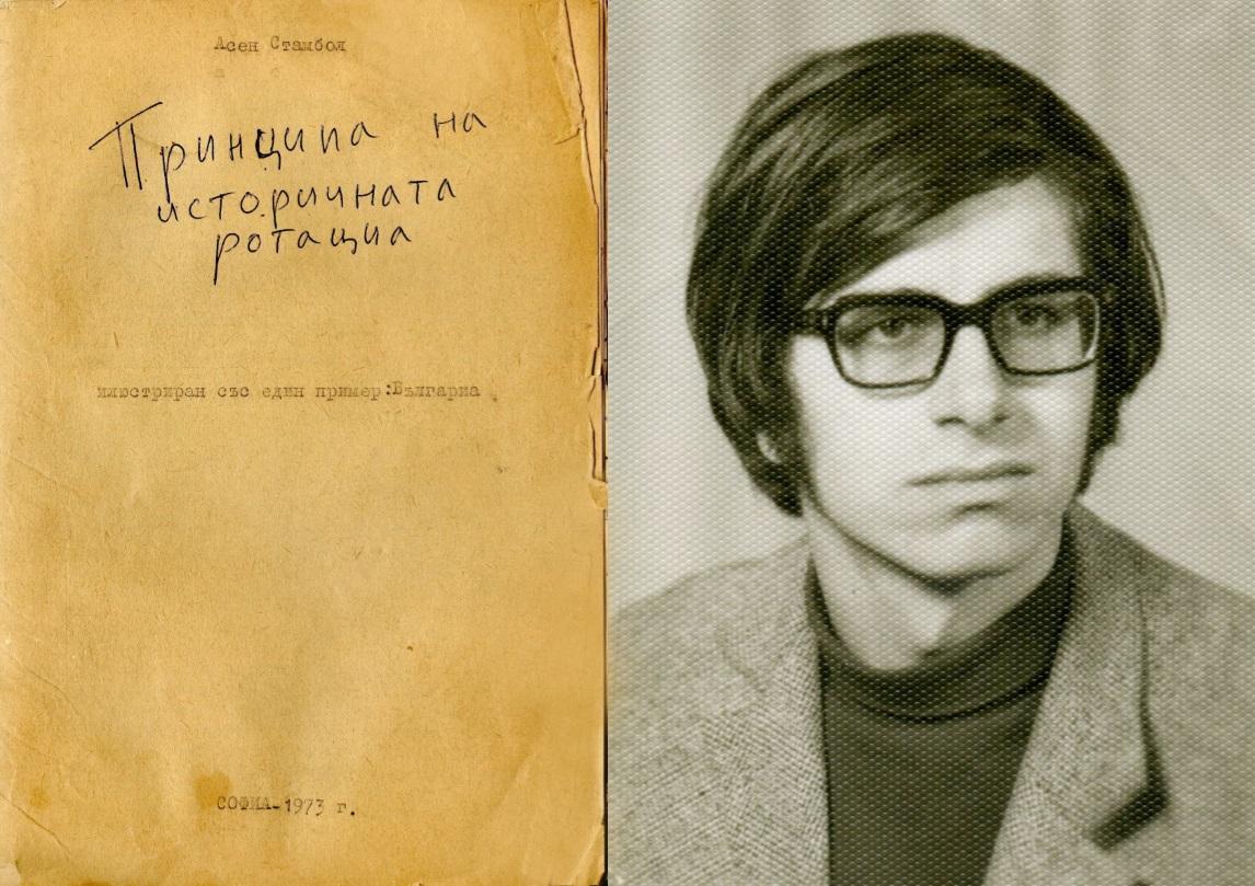 България през погледа на един студент по история