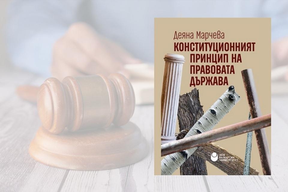 """Представяне на """"Конституционният принцип на правовата държава"""""""