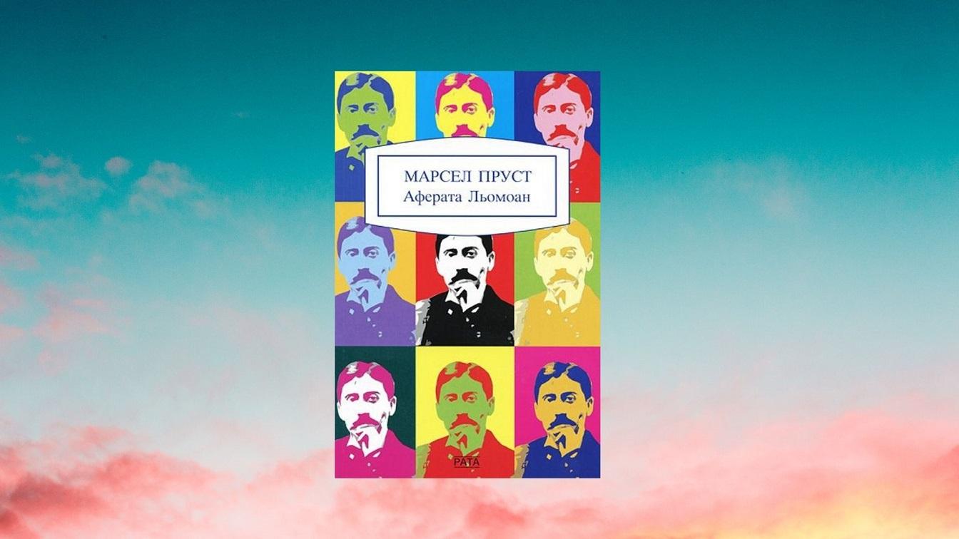 "Читателски клуб на НБУ: Разговор за ""Аферата Льомоан"" на Марсел Пруст"