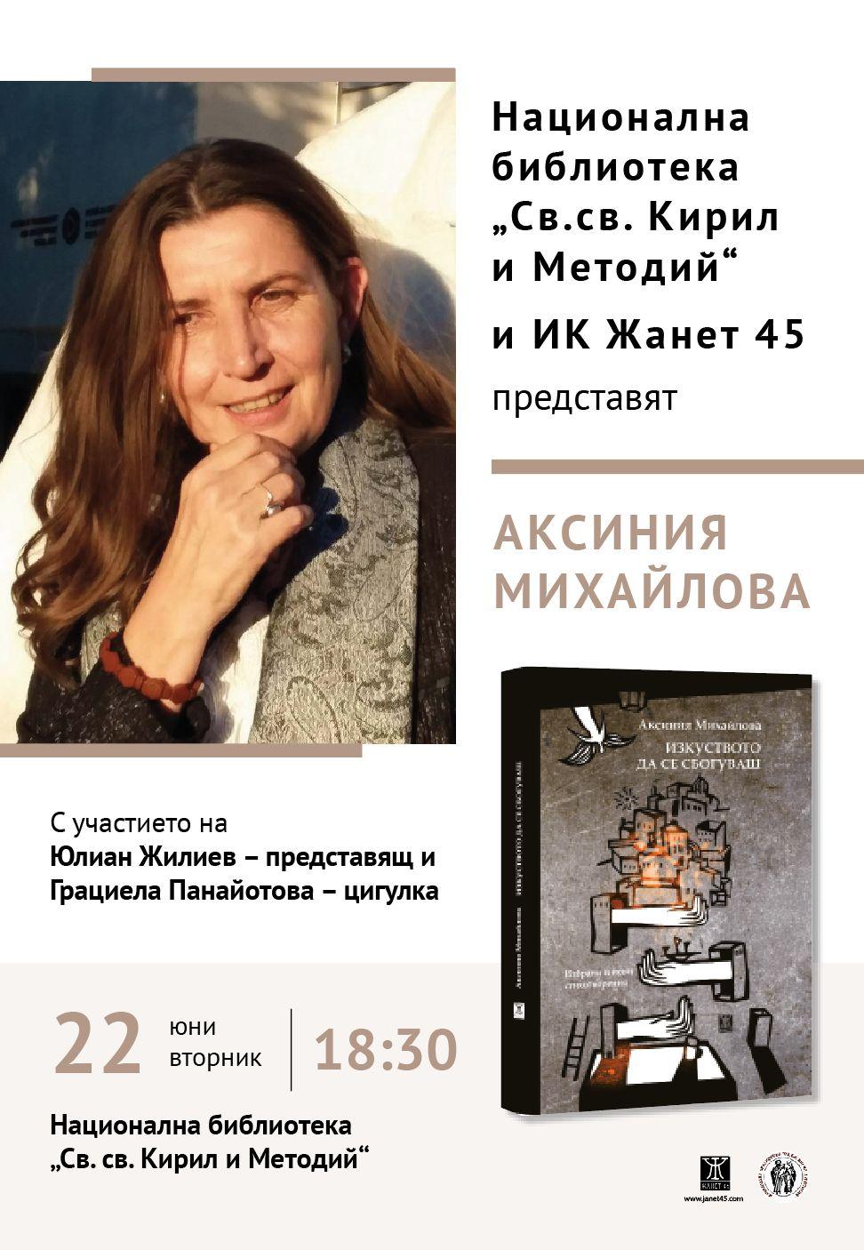 """Премиера на """"Изкуството да се сбогуващ"""" от Аксиния Михайлова"""