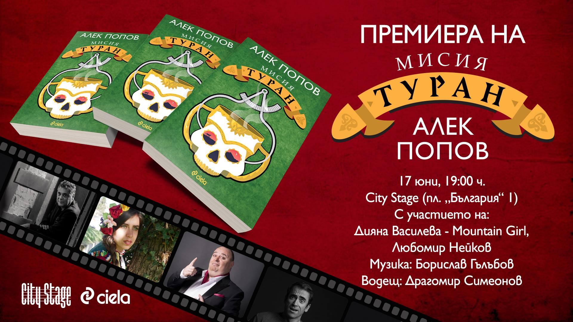 """Премиера на """"Мисия Туран"""" от Алек Попов"""