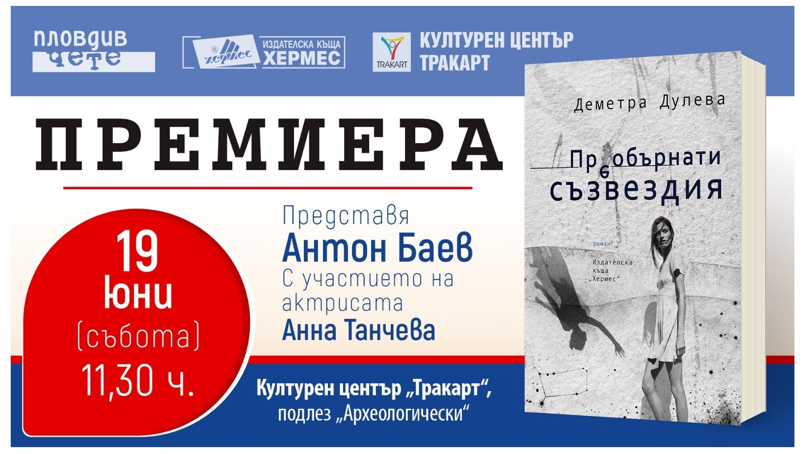 """Премиера на """"Преобърнати съзвездия"""" от Деметра Дулева в Пловдив"""