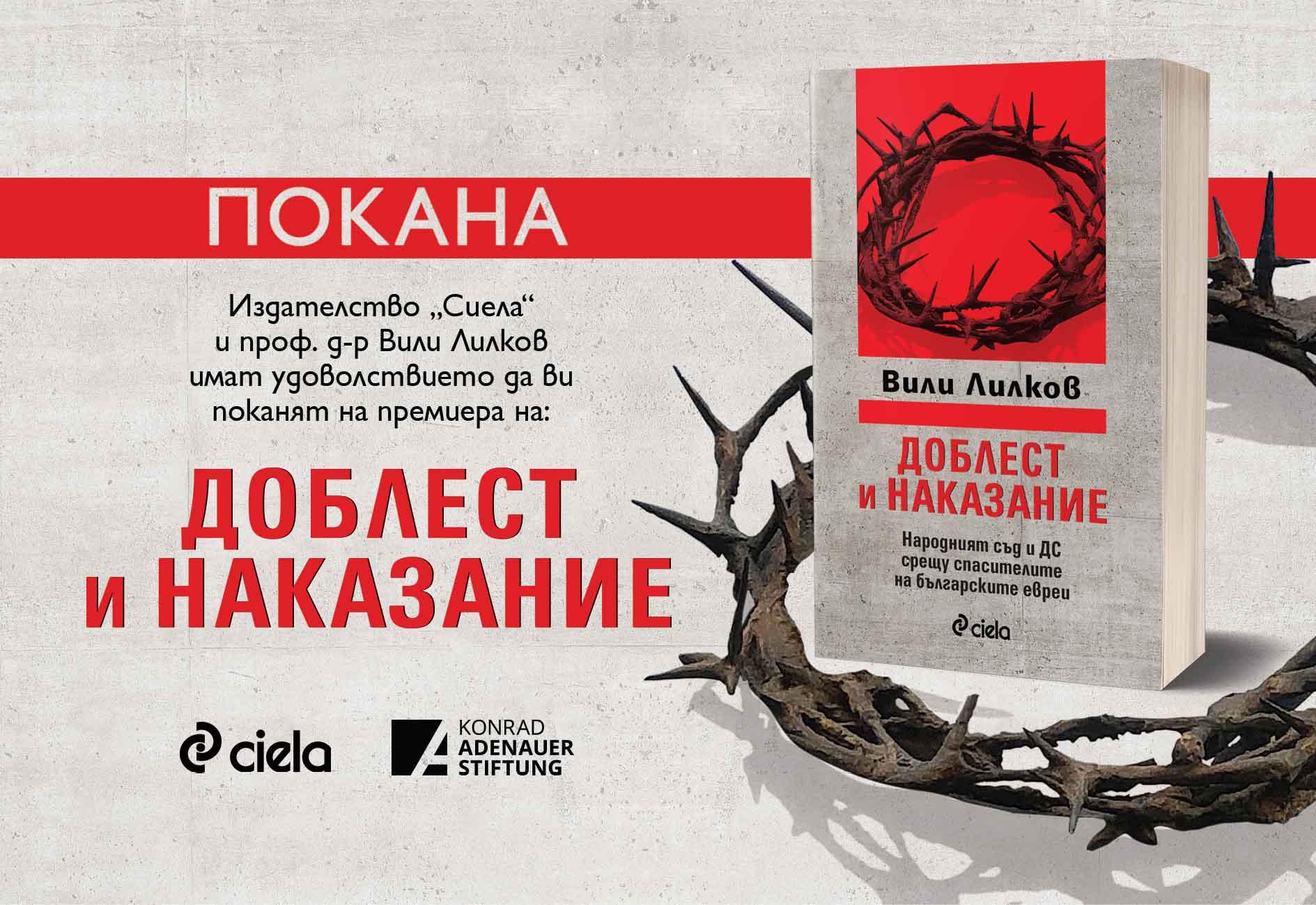 """Премиера на """"Доблест и наказание"""" от проф. Вили Лилков"""