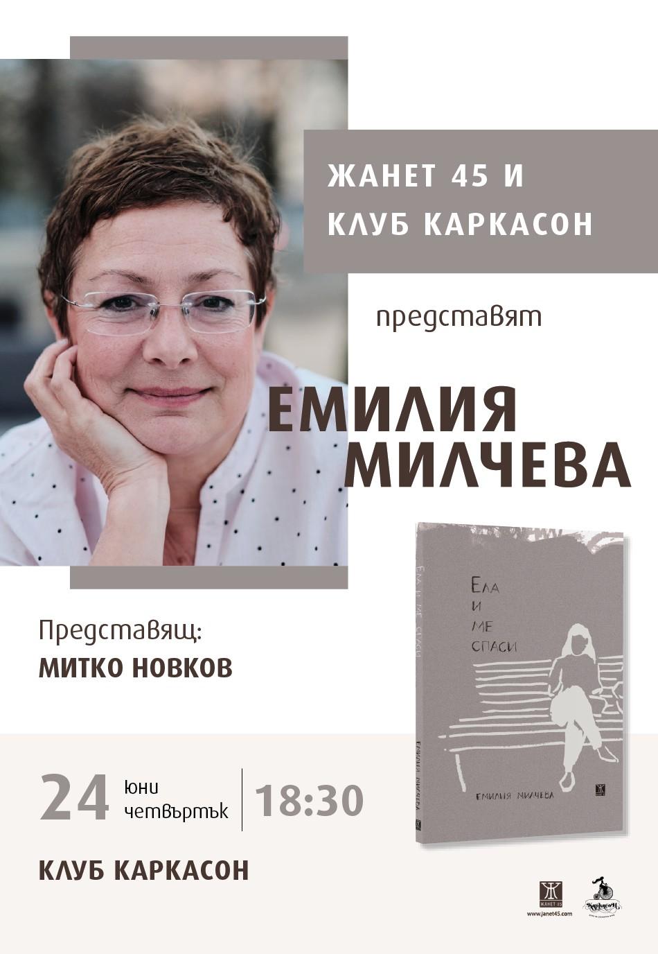 """Премиера на """"Ела и ме спаси"""" от Емилия Милчева"""