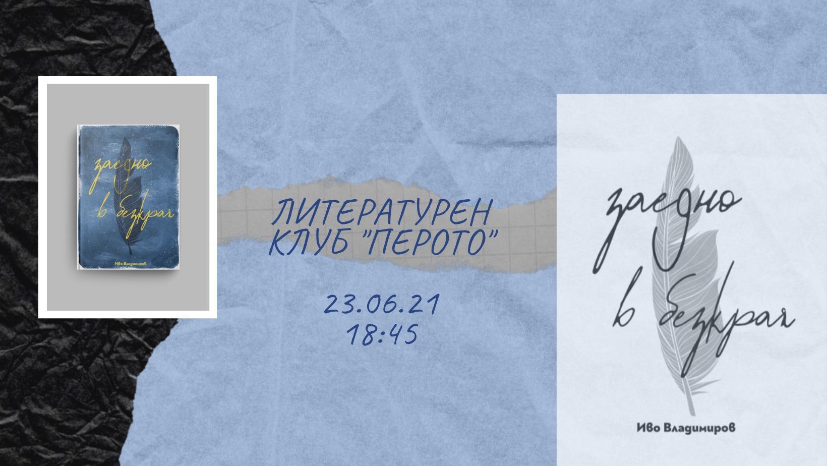 """Иво Владимиров - """"Заедно в безкрая"""""""