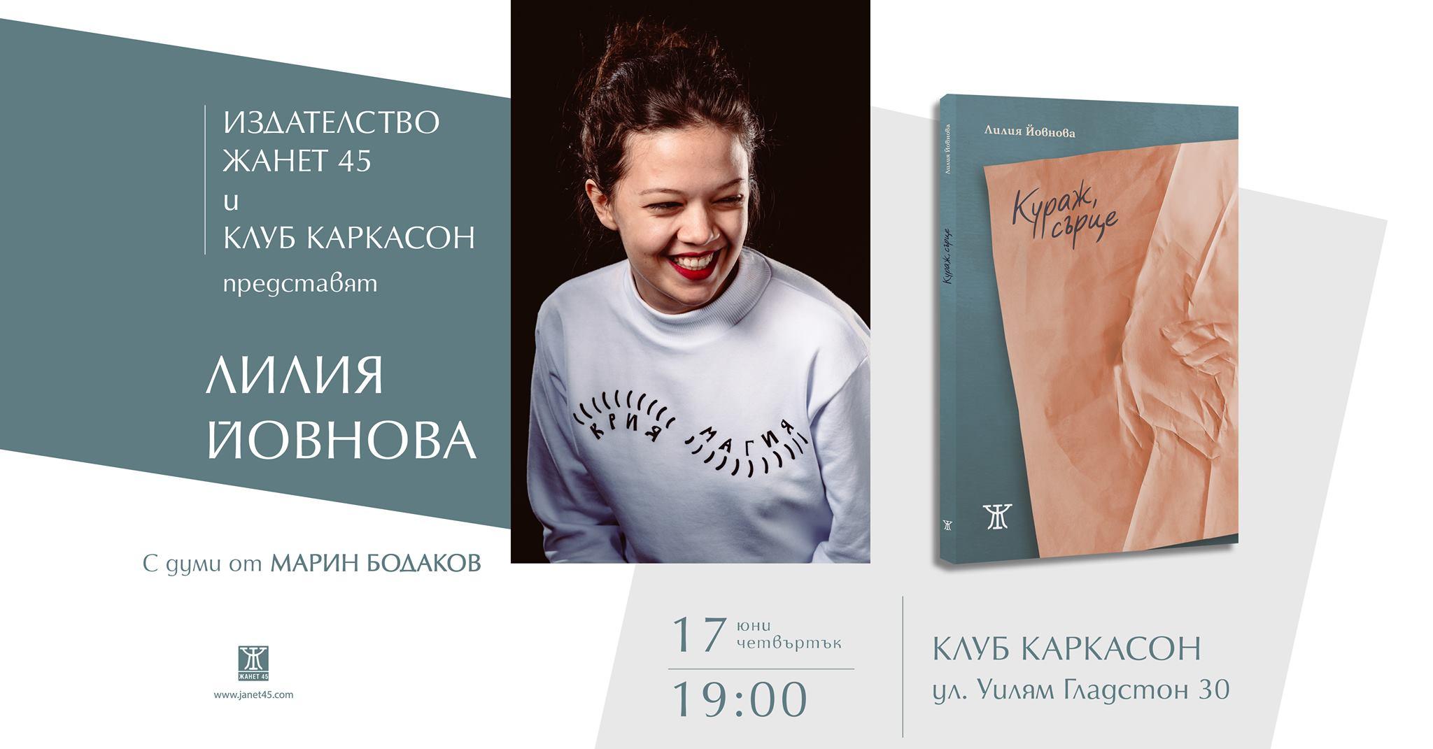 """Премиера на """"КУРАЖ, СЪРЦЕ"""" от Лилия Йовнова"""