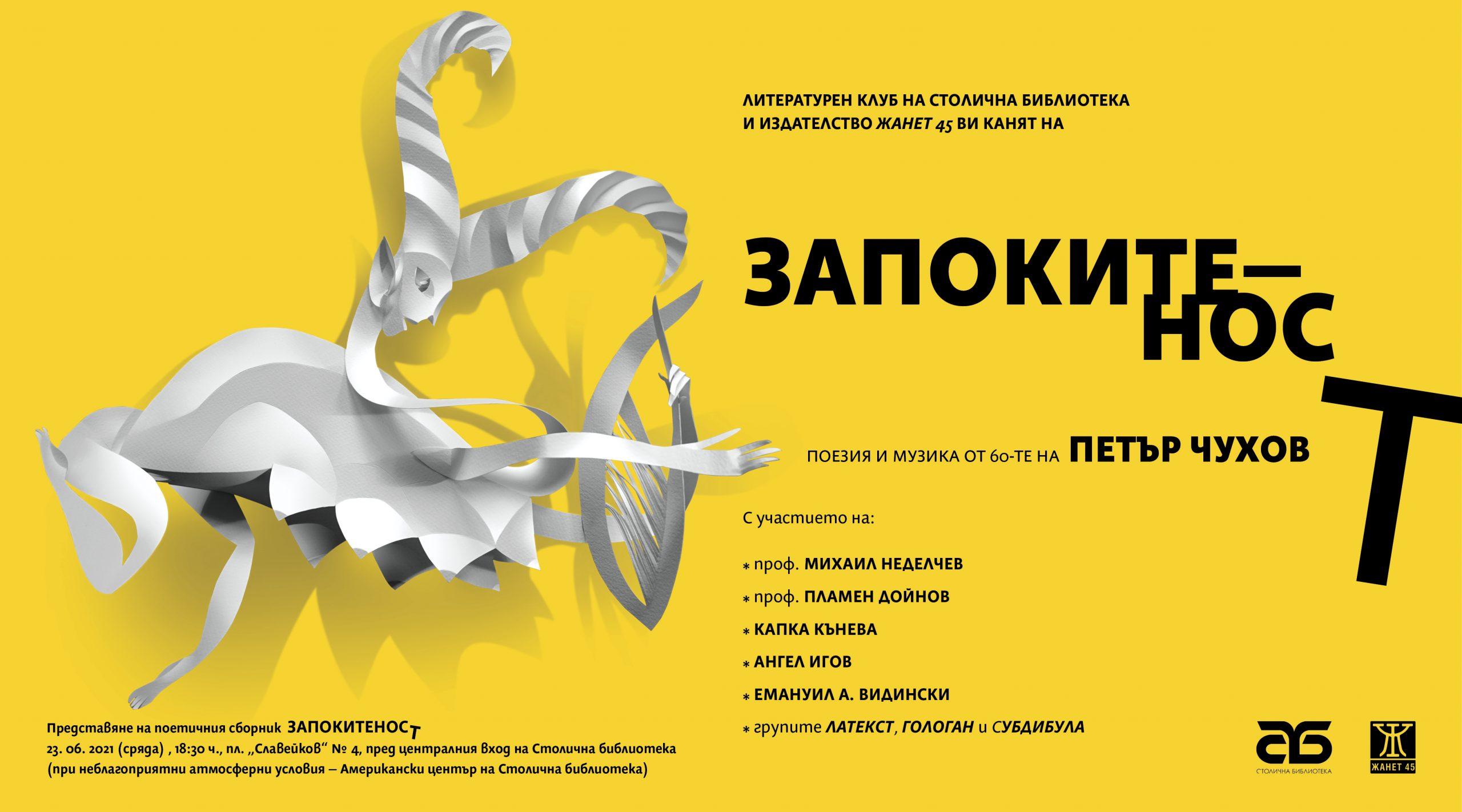 """Премиера на """"Запокитеност"""" от Петър Чухов"""