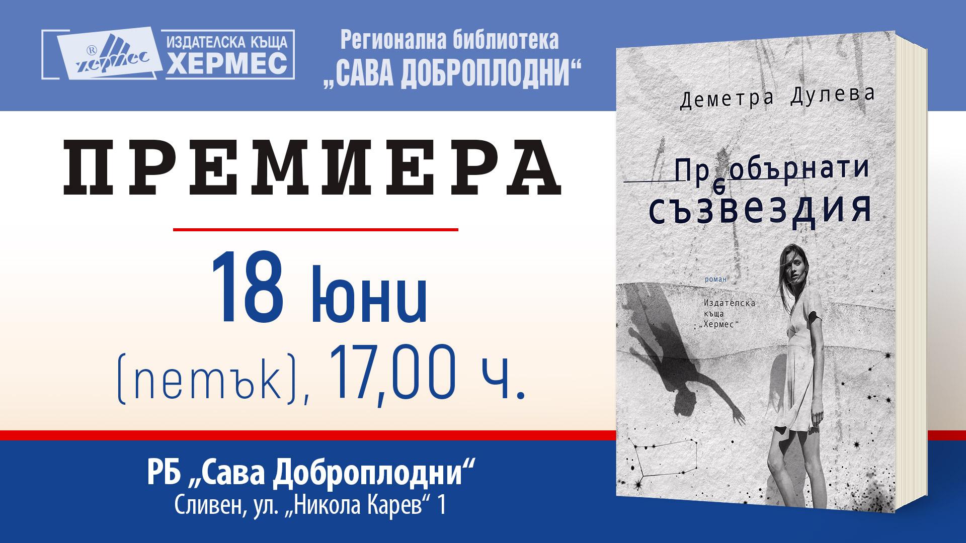 """Премиера на """"Преобърнати съзвездия"""" от Деметра Дулева в Сливен"""