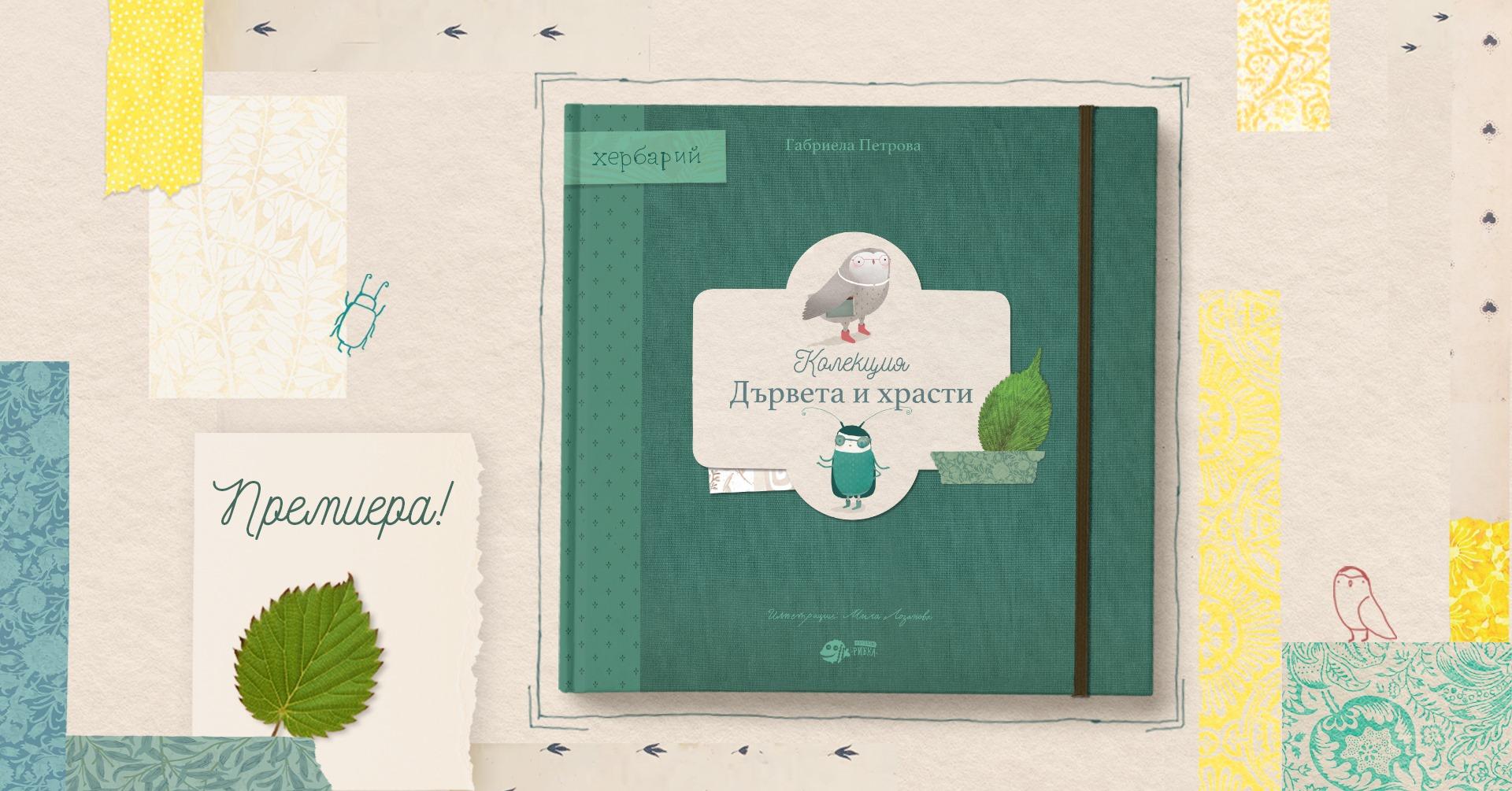 """Колекция """"Дървета и храсти"""""""