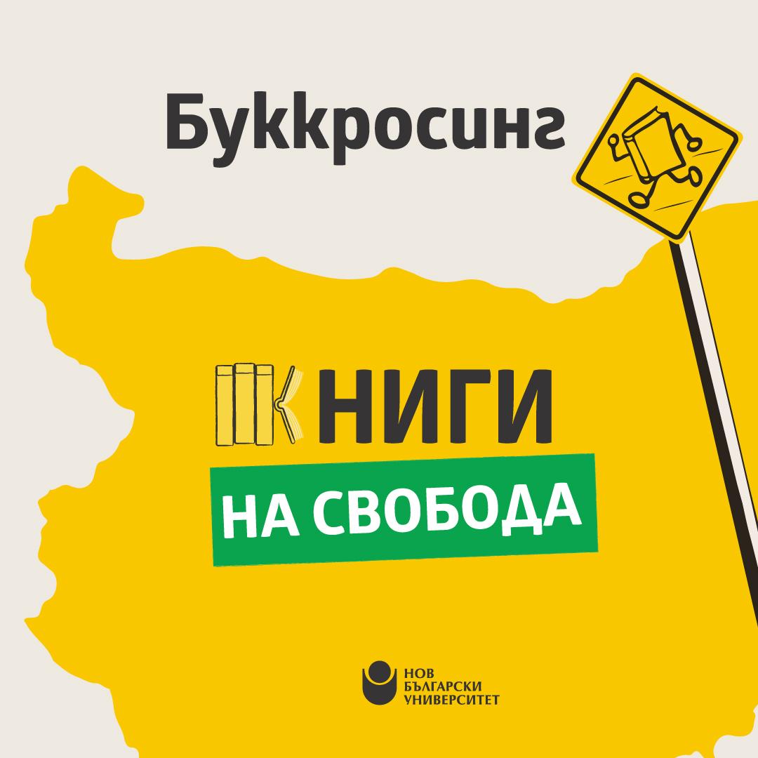 Лятна буккросинг кампания в Нов български университет