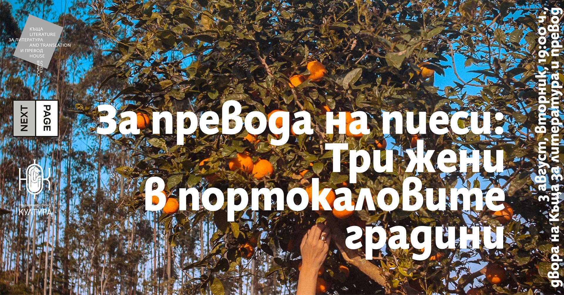 За превода на пиеси: Tри жени в портокаловите градини
