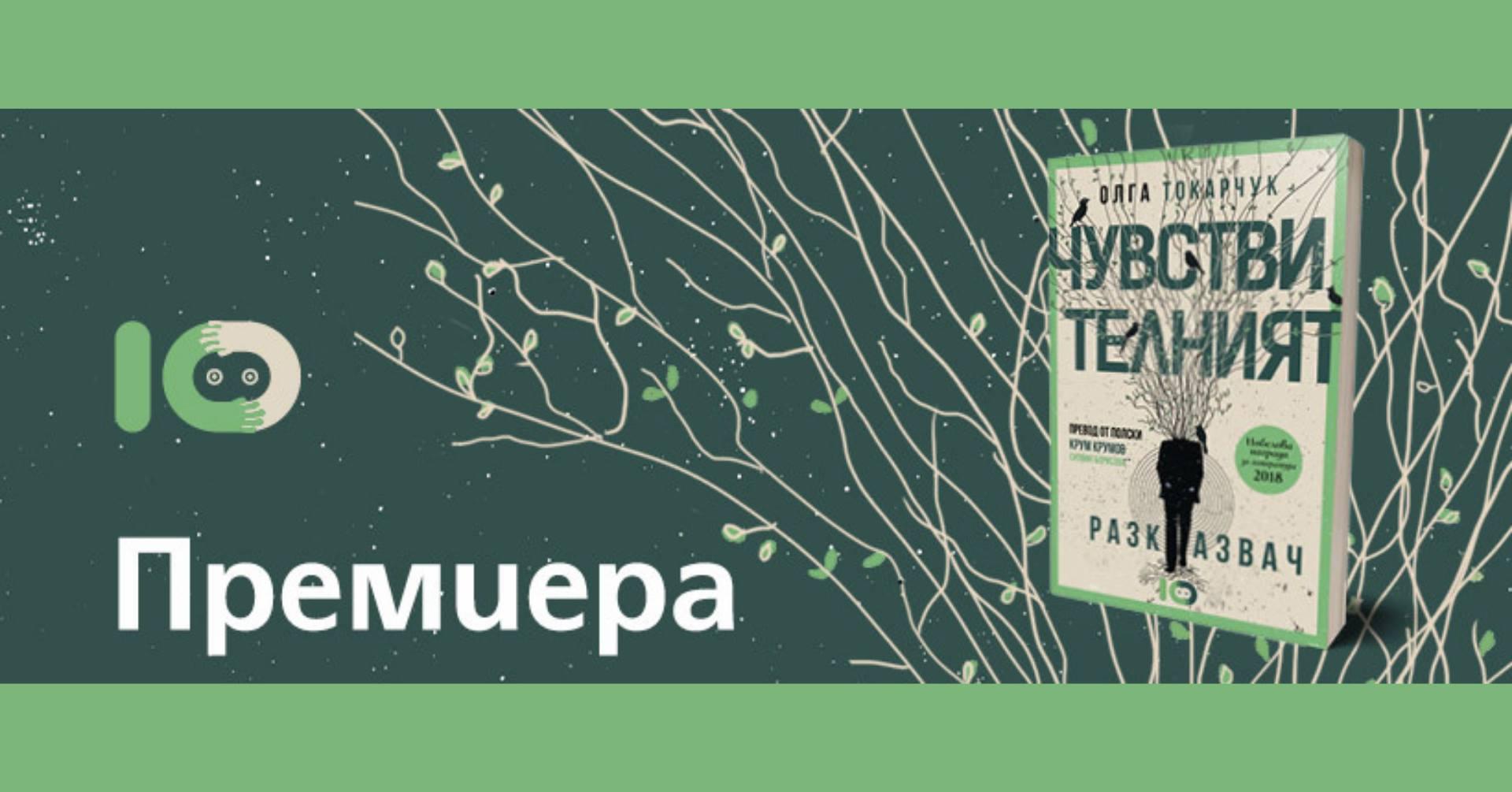 """""""Чувствителният разказвач"""" – премиера във Варна"""