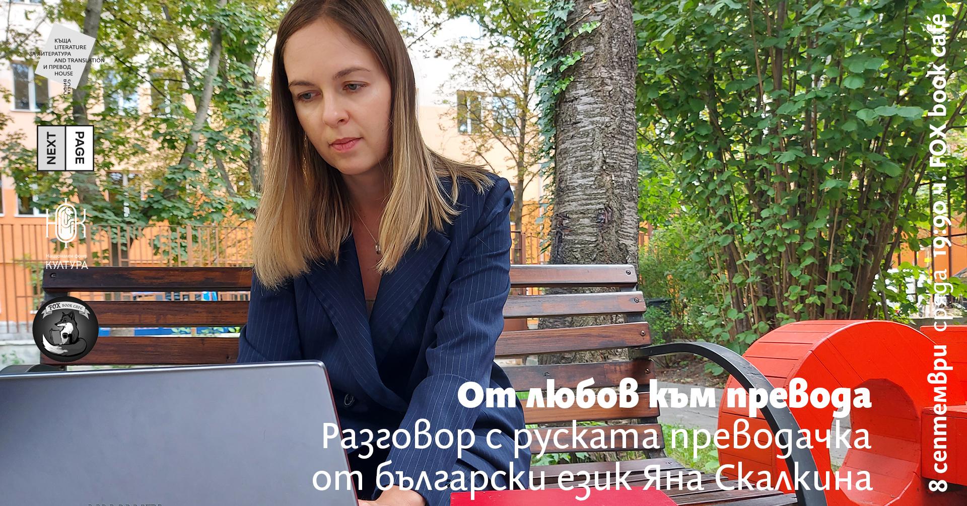 Разговор с руската преводачка от български език Яна Скалкина
