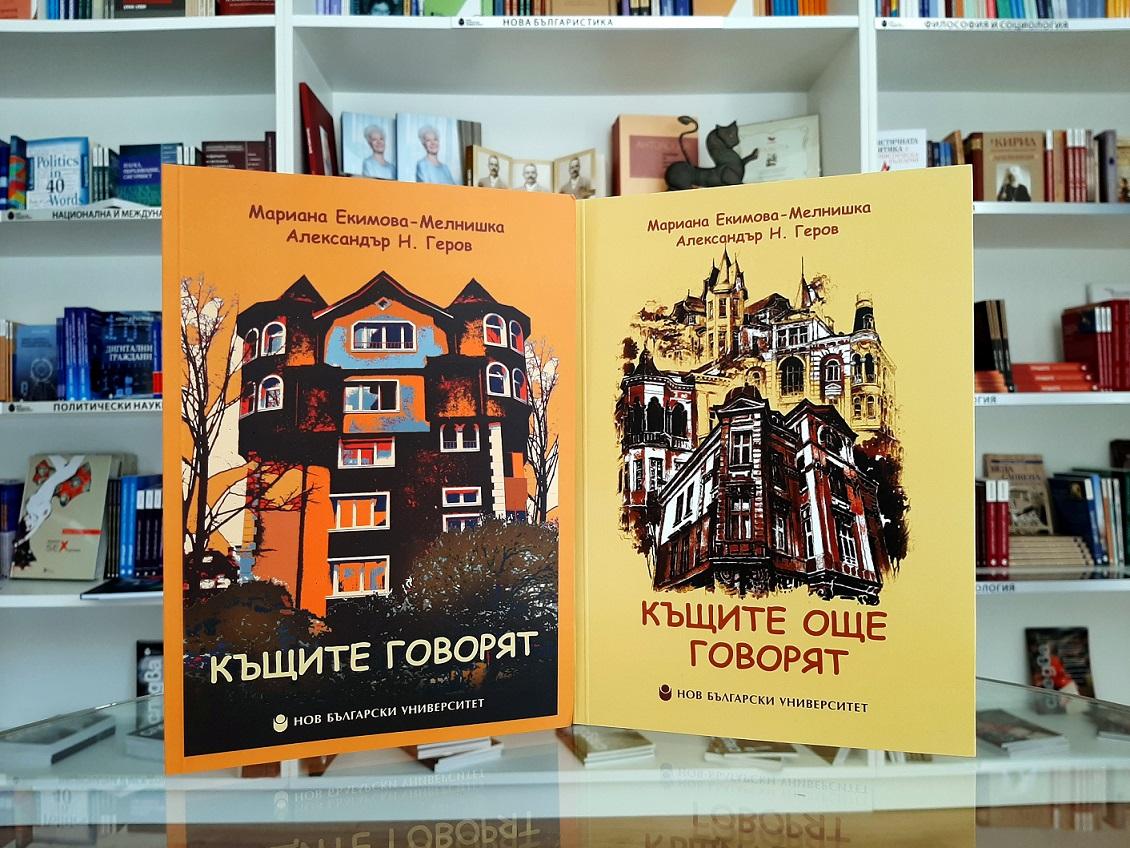"""Среща с авторите на """"Къщите говорят"""" и """"Къщите още говорят"""" Мариана Мелнишка и Александър Геров"""