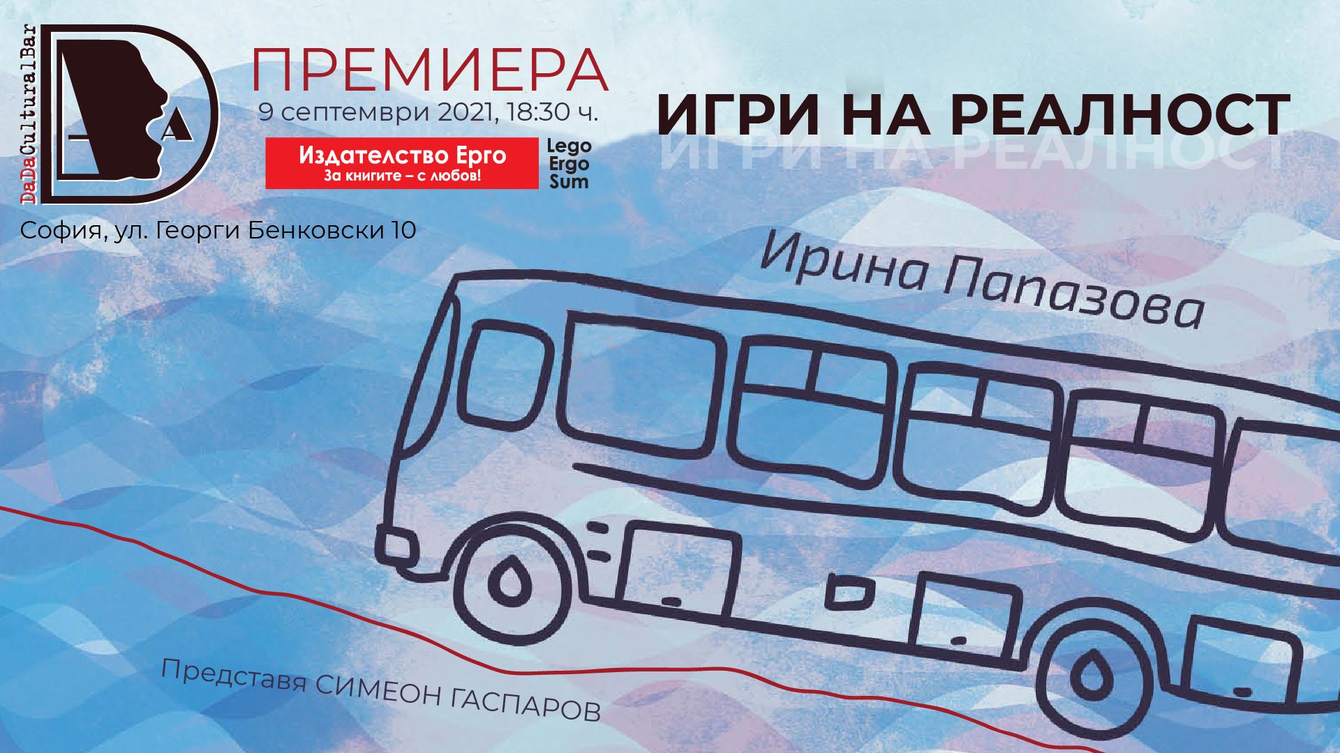 """Премиера на романа """"Игри на реалност"""" от Ирина Папазова"""