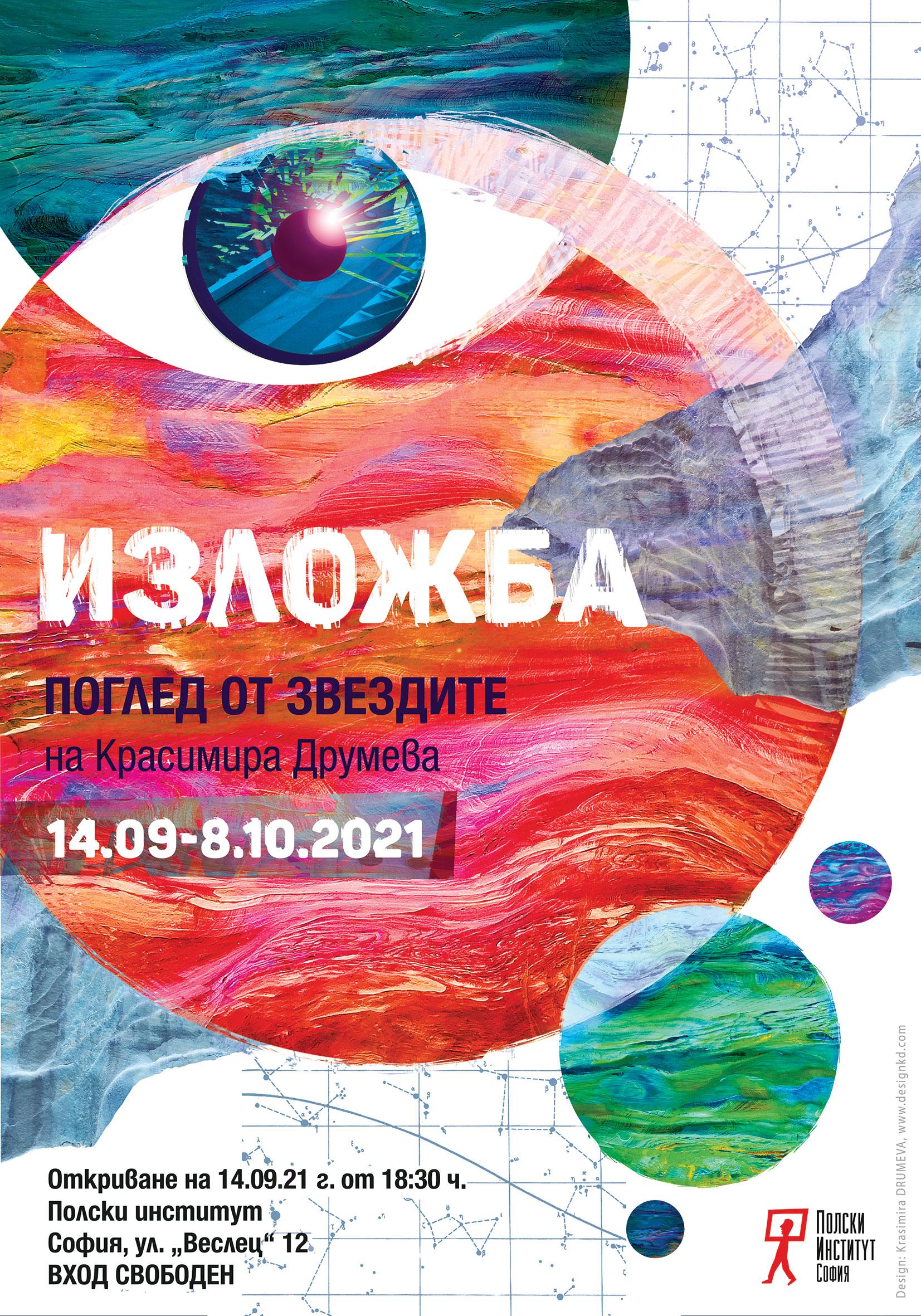 """Откриване на изложбата на Красимира Друмева """"Поглед от звездите"""", вдъхновена от творчеството на Станислав Лем"""