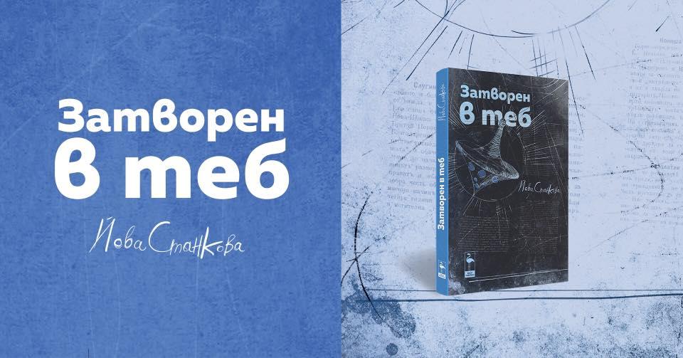 """Премиера на романа """"Затворен в Теб"""" от Йова Станкова"""