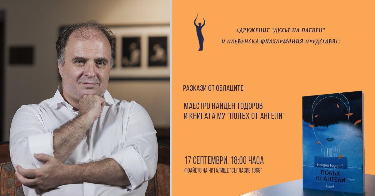 """Разкази от облаците: Маестро Найден Тодоров и книгата му """"Полъх от ангели"""" в Плевен"""