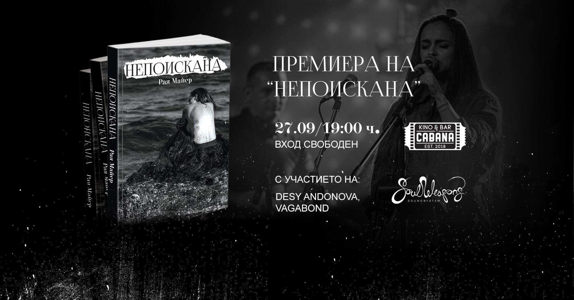 """Премиера на """"Непоискана"""" от Рая Майер"""