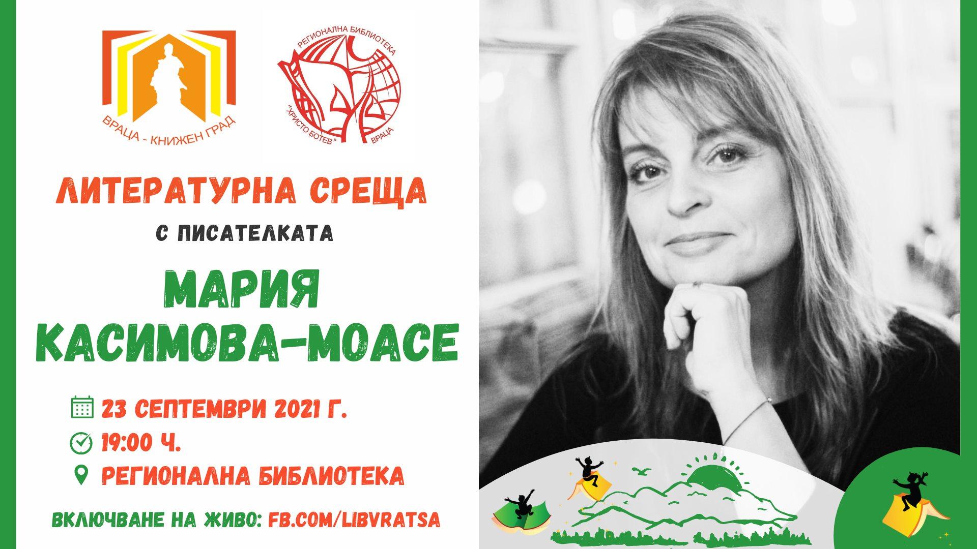 Литературна среща с Мария Касимова-Моасе във Враца