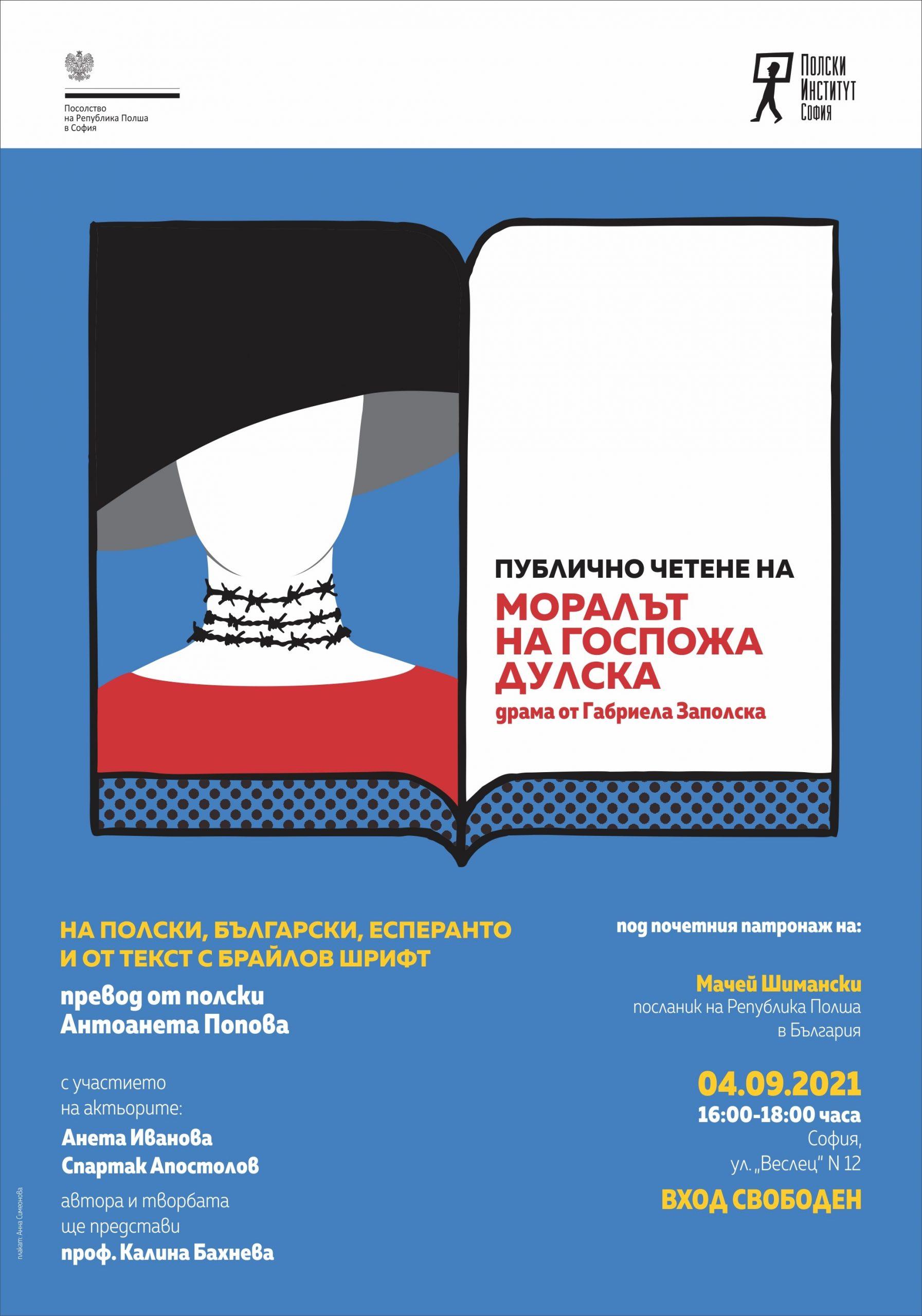 """Публично четене на драмата """"Моралът на г-жа Дулска"""" на Габриела Заполска на полски и български език, на есперанто и с помощта на Брайловата азбука"""