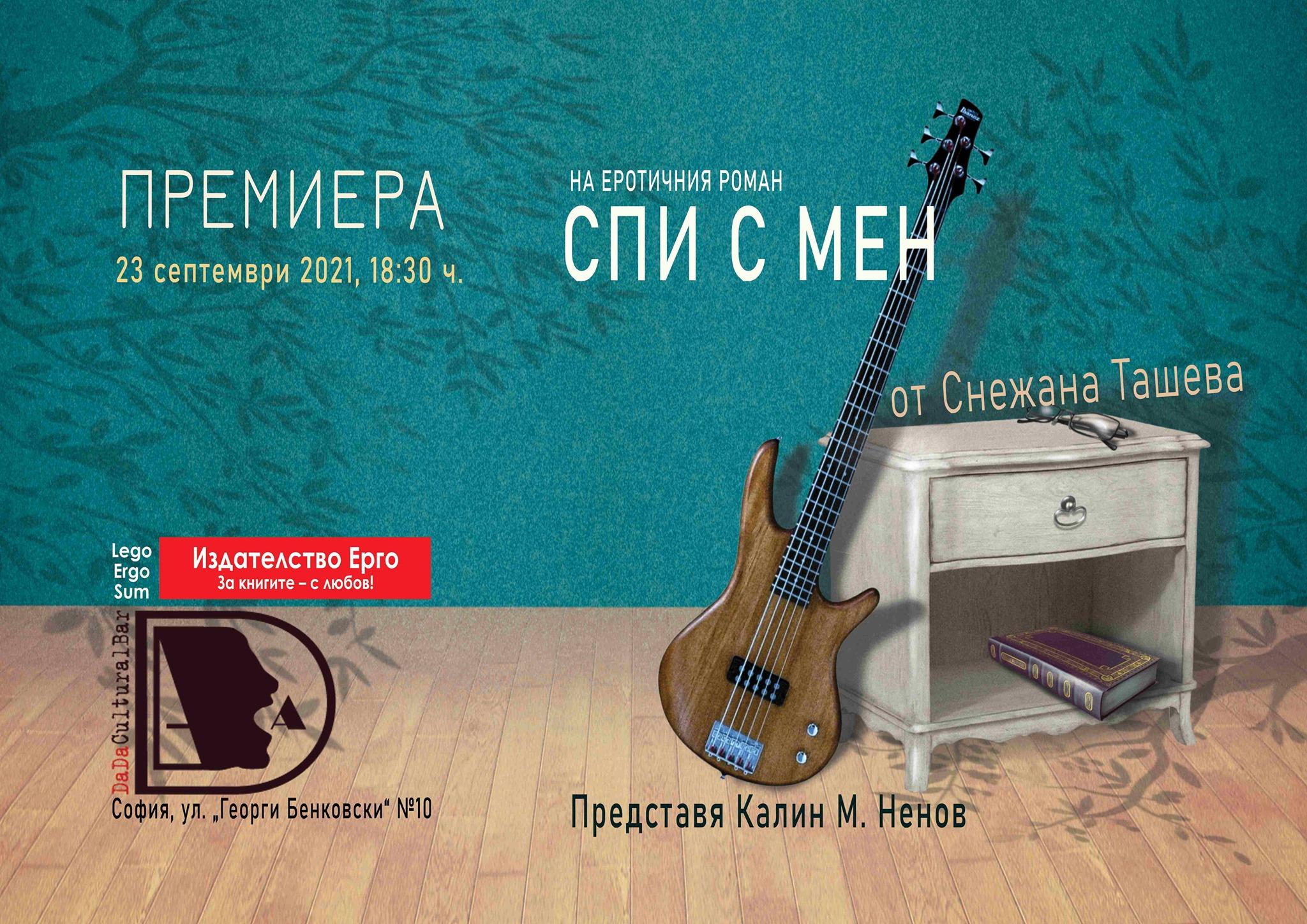 """Премиера на романа """"Спи с мен"""" от Снежана Ташева"""