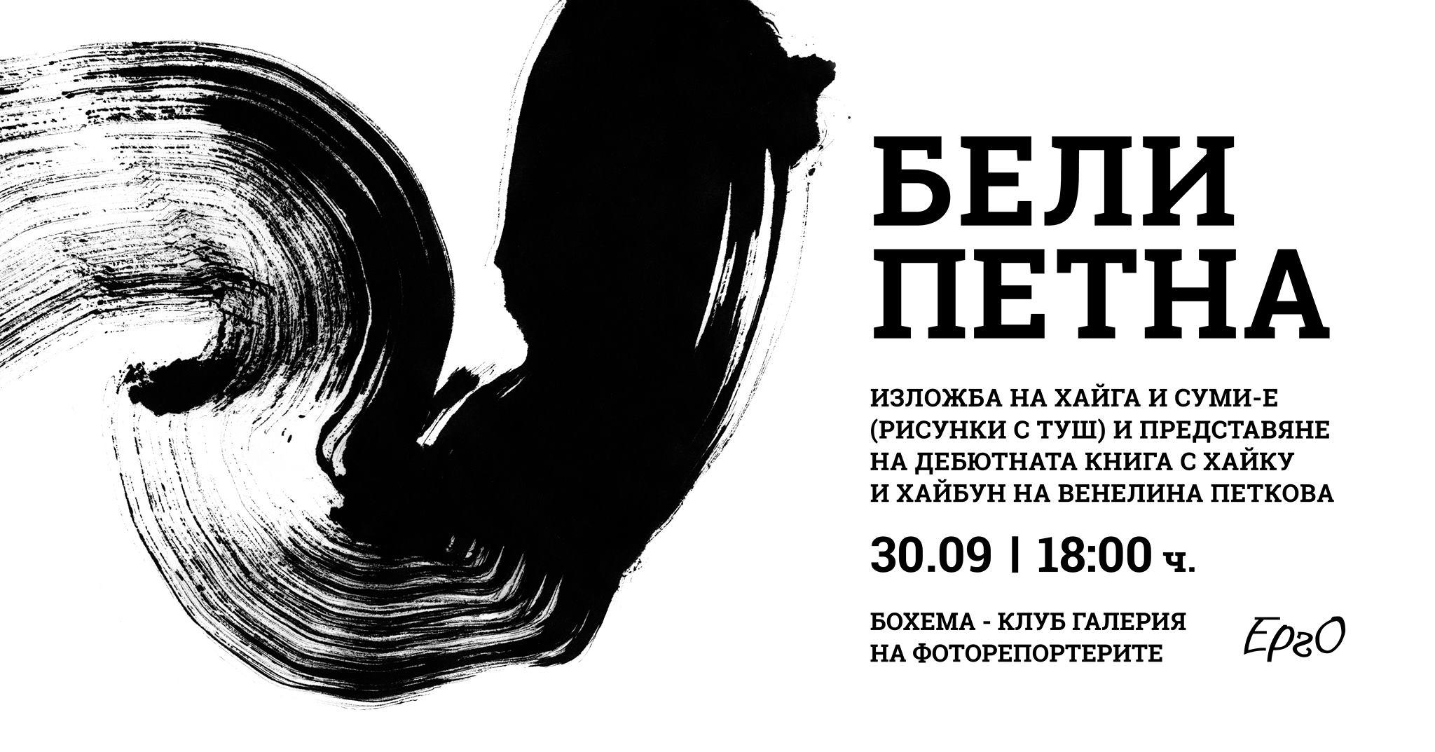 Бели петна - изложба и литературен хайку дебют