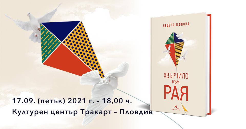 """Представяне на книгата """"Хвърчило към рая"""" от Неделя Щонова в Пловдив"""