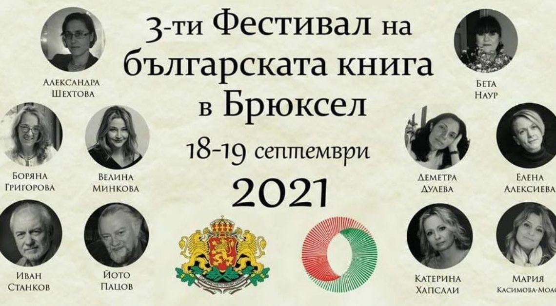 Фестивал на българската книга в Брюксел