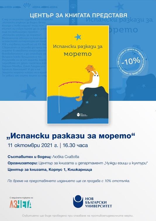 """Представяне на """"Испански разкази за морето"""" със съставител Любка Славова"""