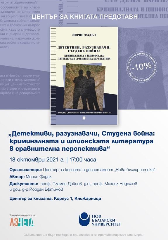 """Представяне на """"Детективи, разузнавачи, Студена война: криминалната и шпионската литература в сравнителна перспектива"""" от Морис Фадел"""