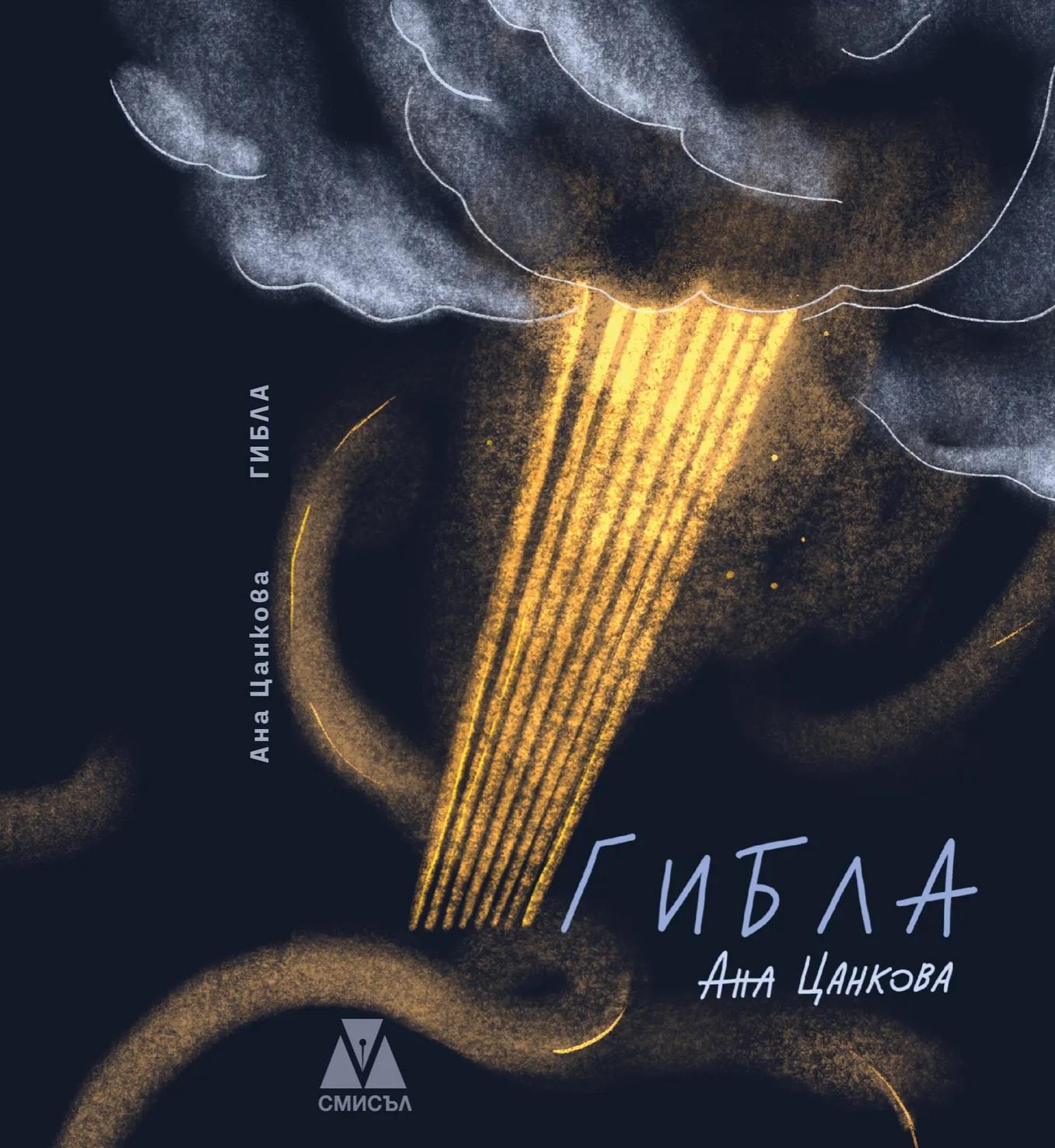 """Премиера на стихосбирката """"Гибла"""" от Ана Цанкова"""