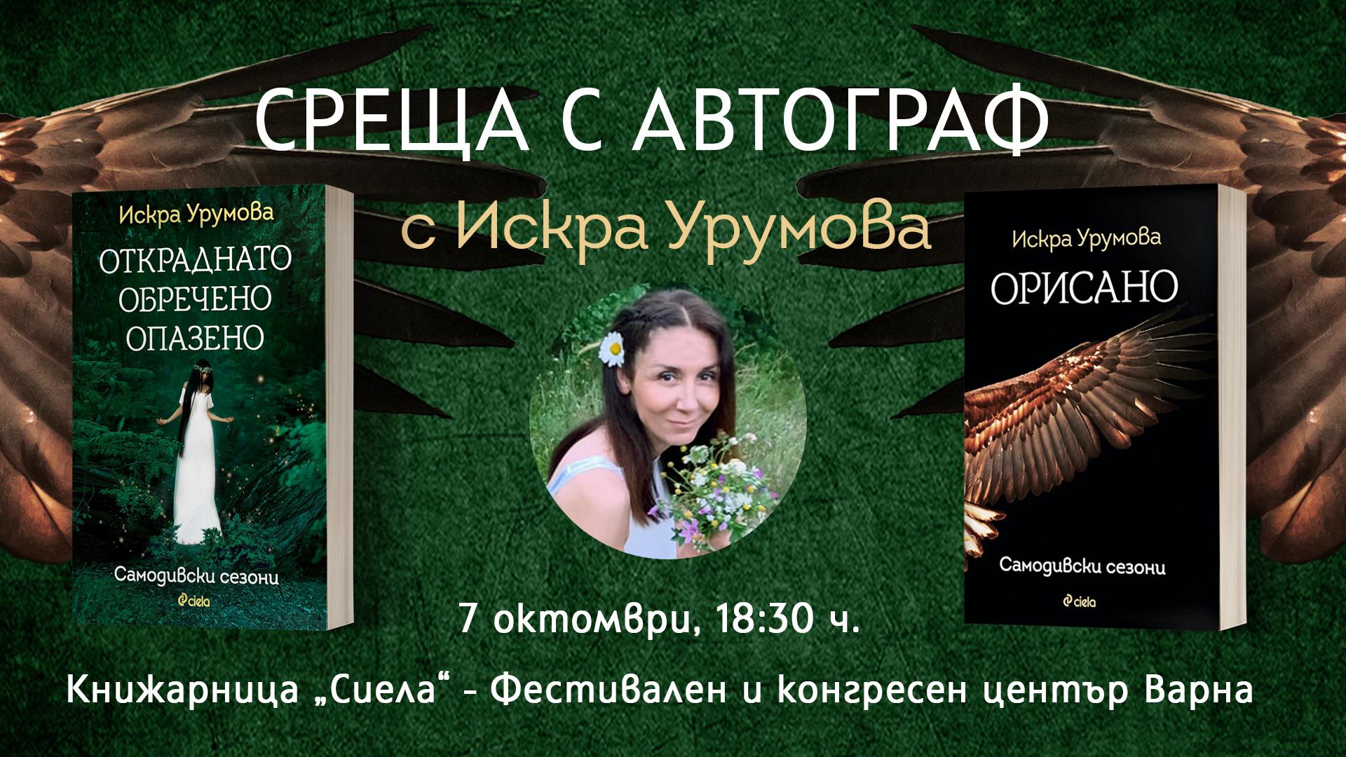 Среща с автограф с Искра Урумова във Варна