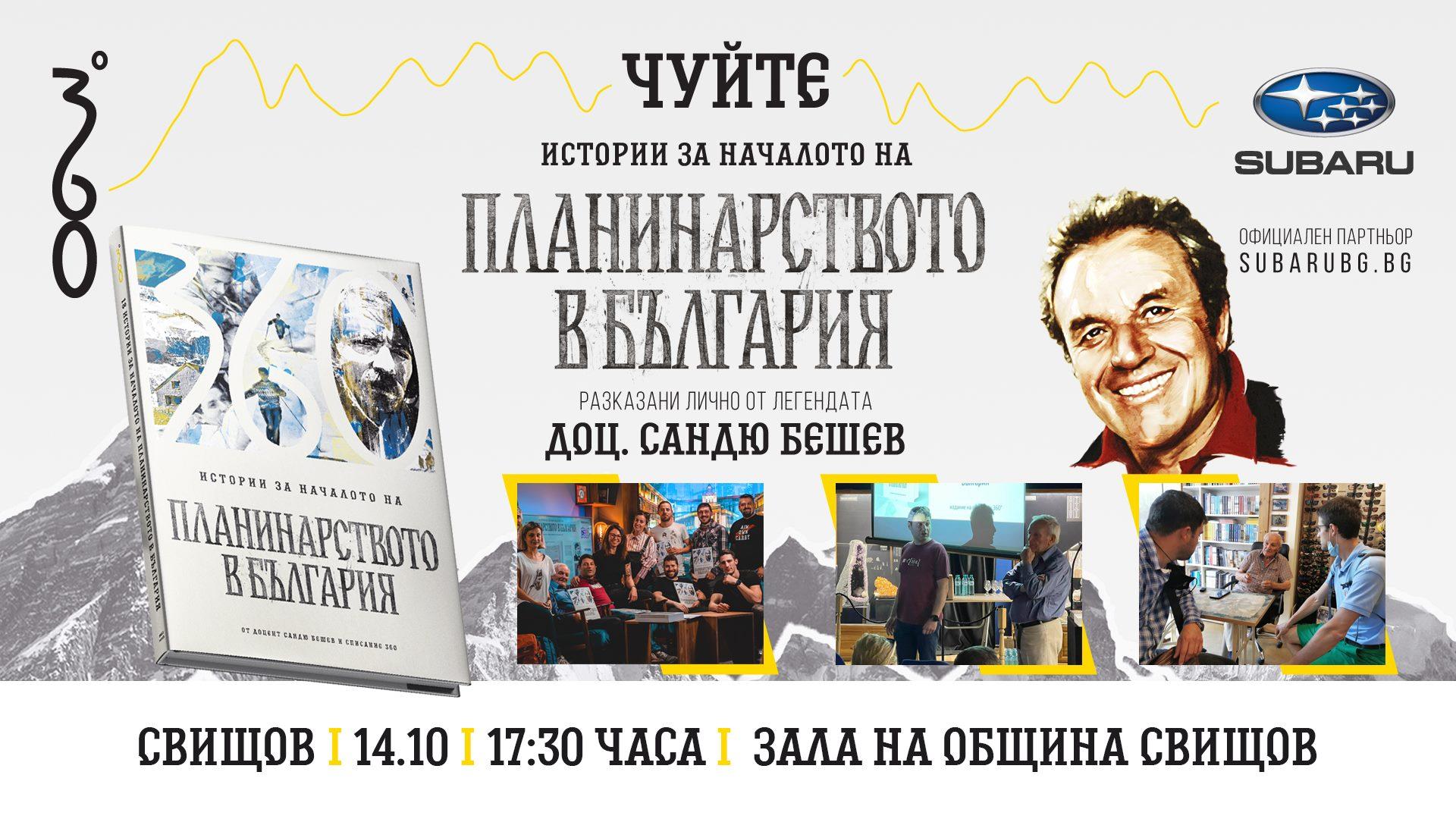Свищов се среща с доц.Сандю Бешев и истории за началото на планинарството в България