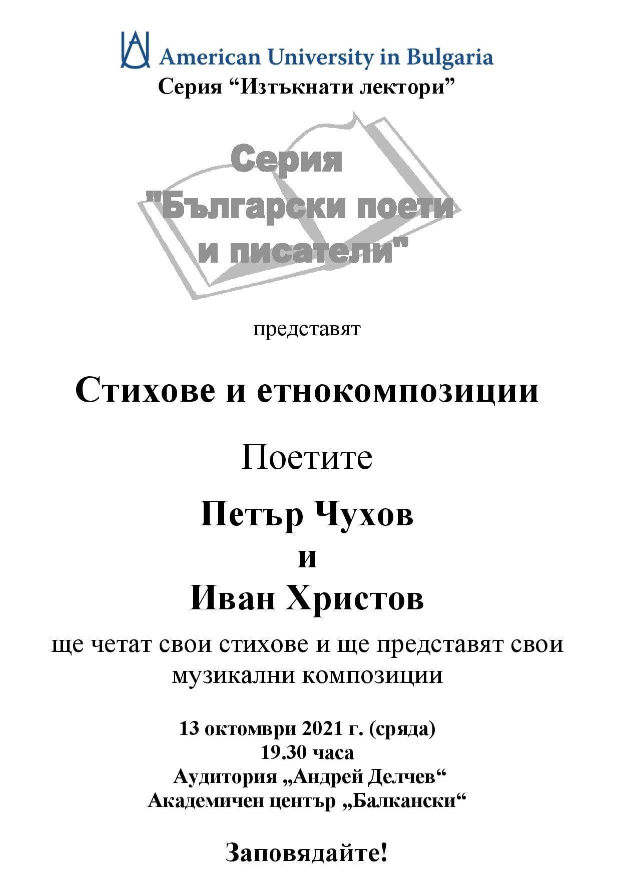 Стихове и етнокомпозиции с поетите Петър Чухов и Иван Христов в Благоевград