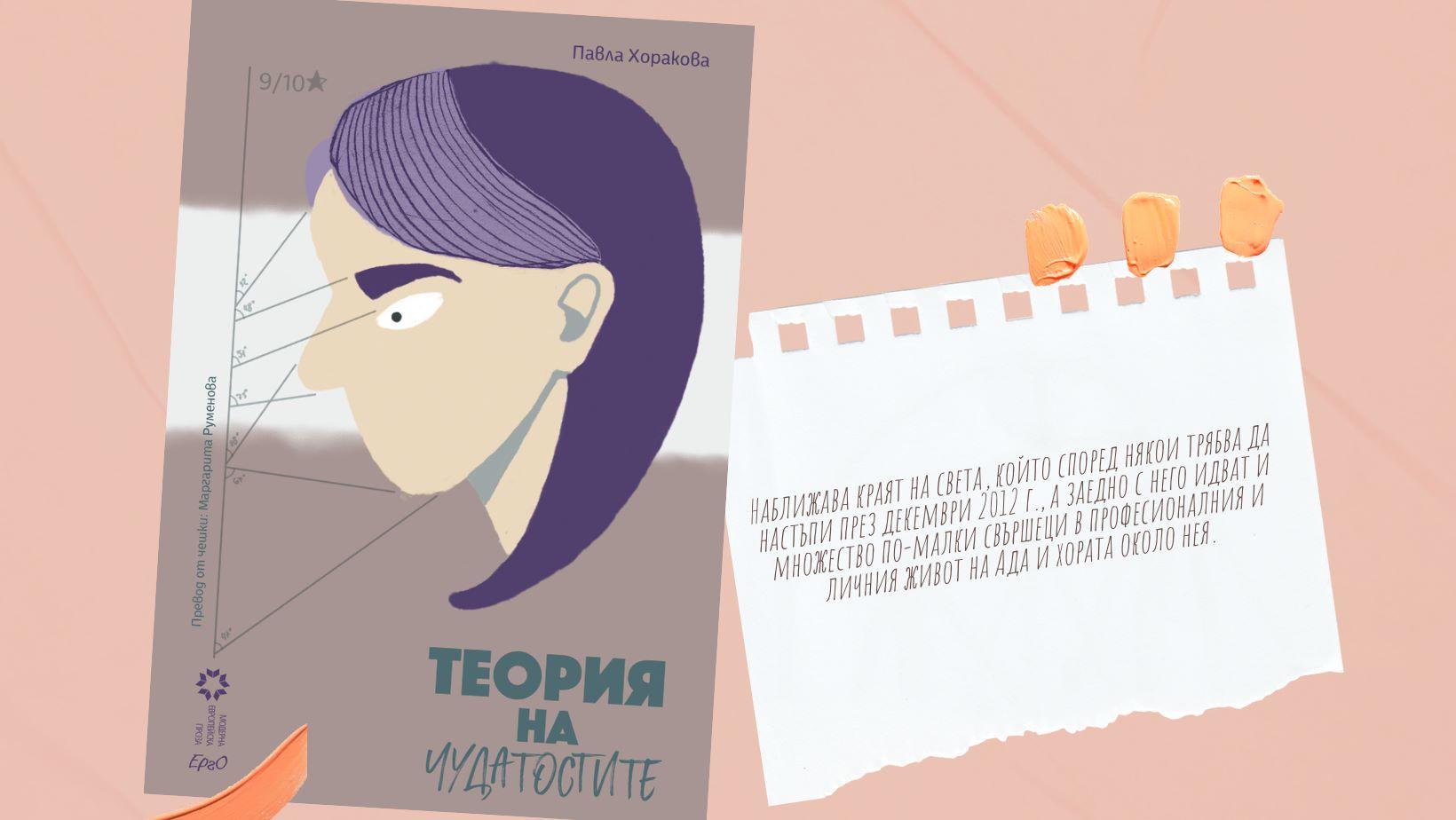 """Премиера на романа """"Теория на чудатостите"""" от чешката писателка Павла Хоракова"""